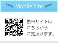 携帯サイトはがこちらからご覧頂けます。